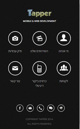 Tapper-טאפר אפליקציות למובייל