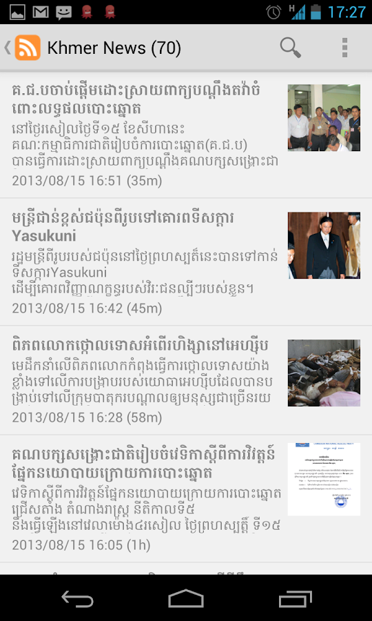 Khmer News- screenshot