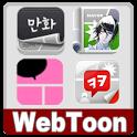 오늘의 웹툰 (네이버&다음&네이트 웹툰모음) icon