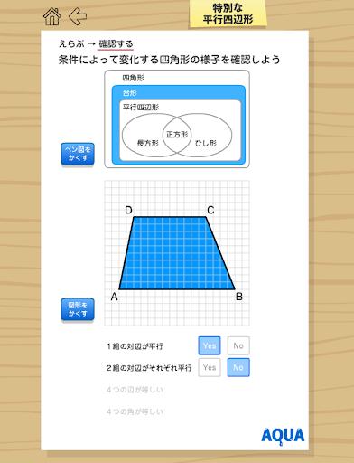 特別な平行四辺形 さわってうごく数学「AQUAアクア」