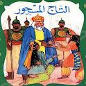 قصص للأطفال التاج المسحور logo