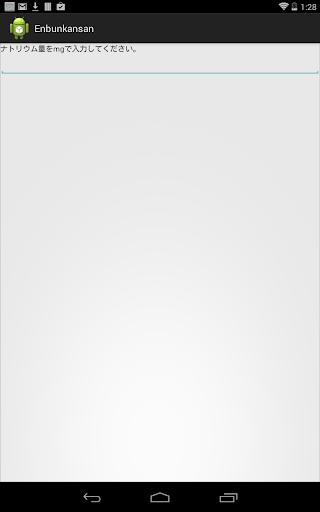 【免費健康App】塩分換算!-APP點子