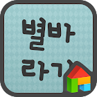 EB 별바라기(삐뚤빼뚤) 도돌런처 전용 폰트 icon
