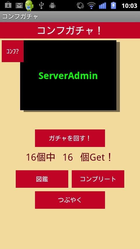 コンフガチャ- screenshot