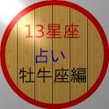 2.13星座占い(新・牡牛座編)