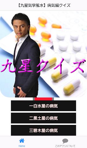 【九星気学風水】病気編クイズ