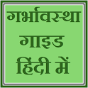 Pregnancy Guide in Hindi icon