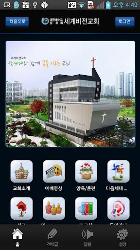 세계비전교회 vision91.org