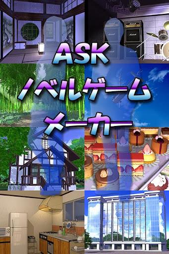 ASKノベルゲームメーカー