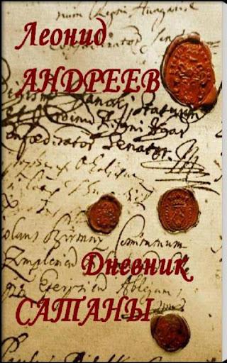 Дневник Сатаны Л.Андреев