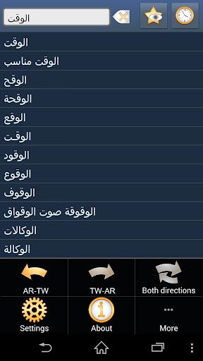 阿拉伯文 - 中文 字典