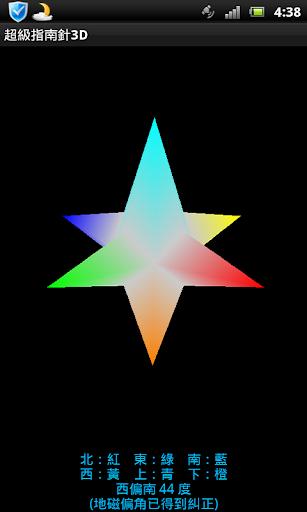 超級指南針3D for Pad