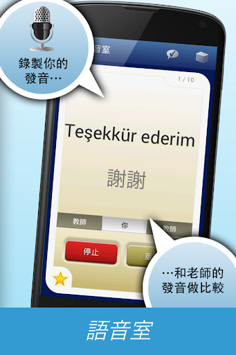 【免費教育App】Nemo 土耳其語 [免费]-APP點子