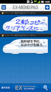 EX-MEMOPAD(EXメモパッド)- screenshot thumbnail