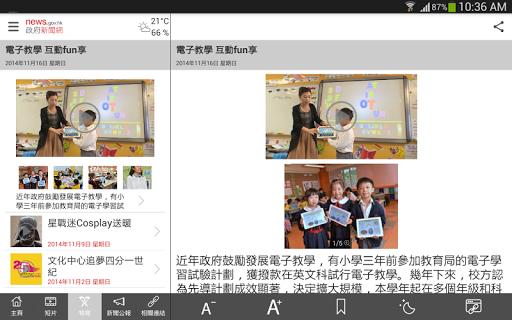 News Gov Hk 香港政府新聞網