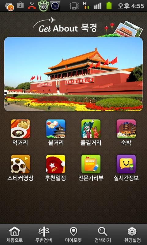 GetAbout Beijing - screenshot