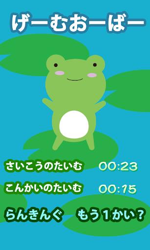 【免費休閒App】【シンプルゲーム】かえるDEたいむ-APP點子