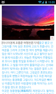 한국 뉴스- screenshot thumbnail
