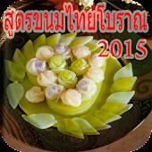สูตรขนมไทยโบราณ2015