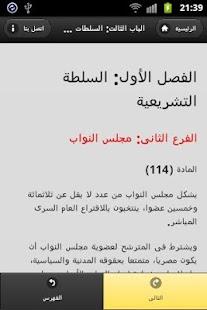 الدستور المصرى 2012 - screenshot thumbnail