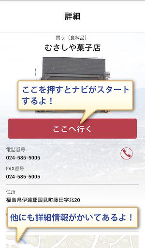 【免費旅遊App】指さしナビ ~国見町~-APP點子