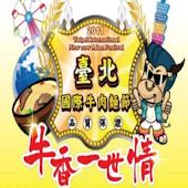Taipei International Beef Nood