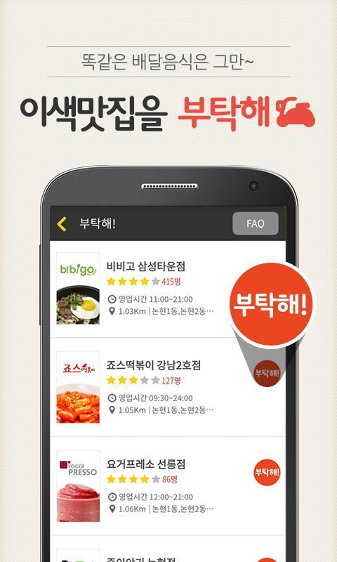 배달365 (할인율, 적립율 1위!) - screenshot