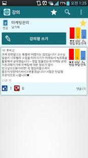 후비고 : 한국외국어대학교 강의평가어플 - screenshot thumbnail