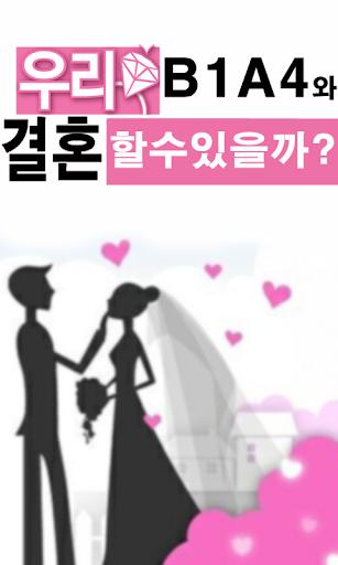 B1A4我們結婚了