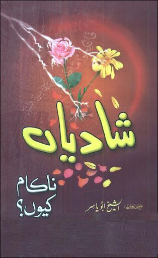 Shadiyan Nakam Kiyon
