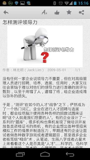 免費下載新聞APP|领导力文摘Leader's Digest app開箱文|APP開箱王
