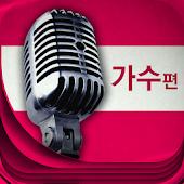 연예인 대백과 - 가수편 -