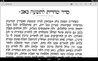 Screenshot of Kinot & Eichah for Tisha B'Av