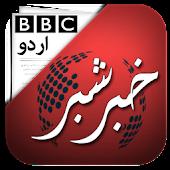 Khabar Shabar BBC Urdu