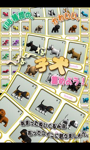 玩免費街機APP|下載へなへな子犬キャッチャー app不用錢|硬是要APP