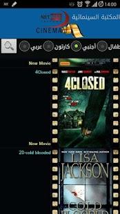 NetMax Cinema ShowBox - screenshot thumbnail