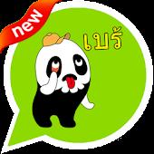Dokumon Emoticons -Thailand
