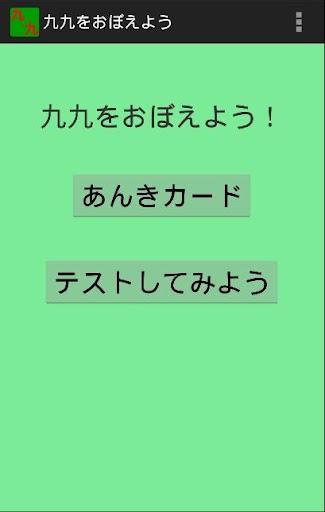 Multiplication 9X9 Japanese