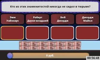 Screenshot of Десять Миллионов Free