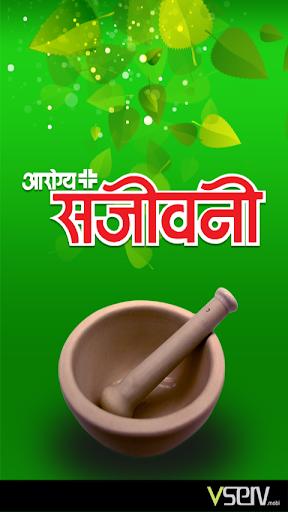 Arogya Sanjeevani