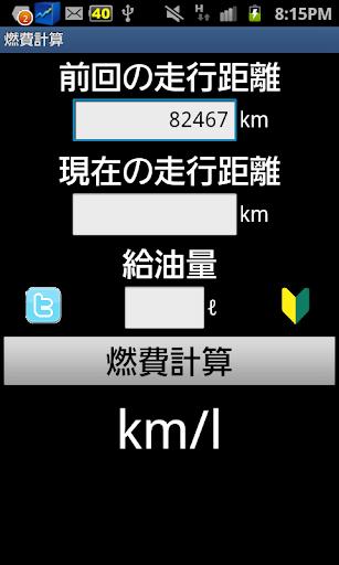 玩免費交通運輸APP|下載燃費計算 app不用錢|硬是要APP