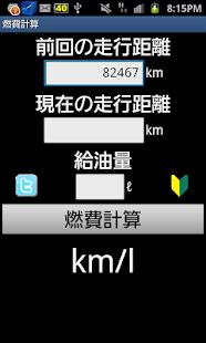 燃費計算 - screenshot thumbnail