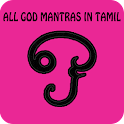 All God Mantras in TAMIL icon