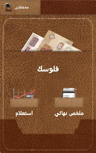 محفظتى - My Wallet