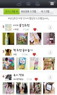엄마표 육아법 - 똑똑한 엄마들의 이야기 - screenshot thumbnail