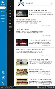 채널A 뉴스 for Galaxy Tab - screenshot thumbnail
