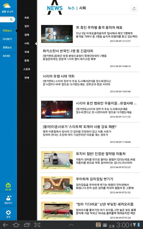 채널A 뉴스 for Galaxy Tab - screenshot