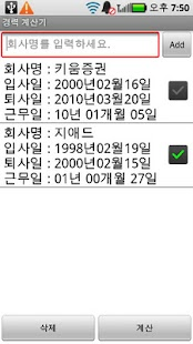 Career Calculater 경력계산기 - screenshot thumbnail
