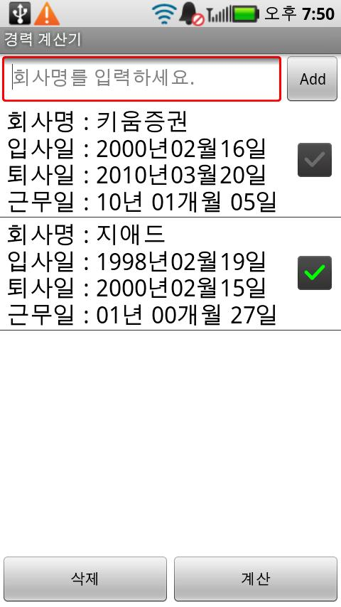 Career Calculater 경력계산기- screenshot