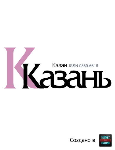 Журнал «Казань»